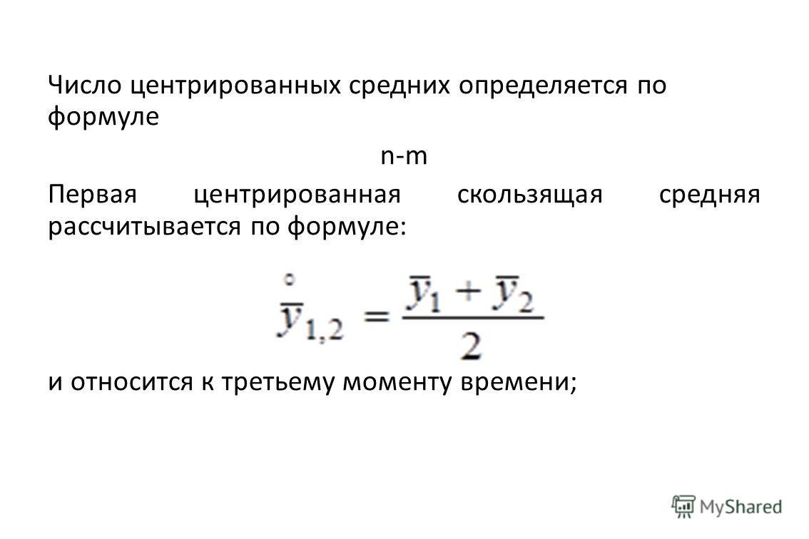 Число центрированных средних определяется по формуле n-m Первая центрированная скользящая средняя рассчитывается по формуле: и относится к третьему моменту времени;