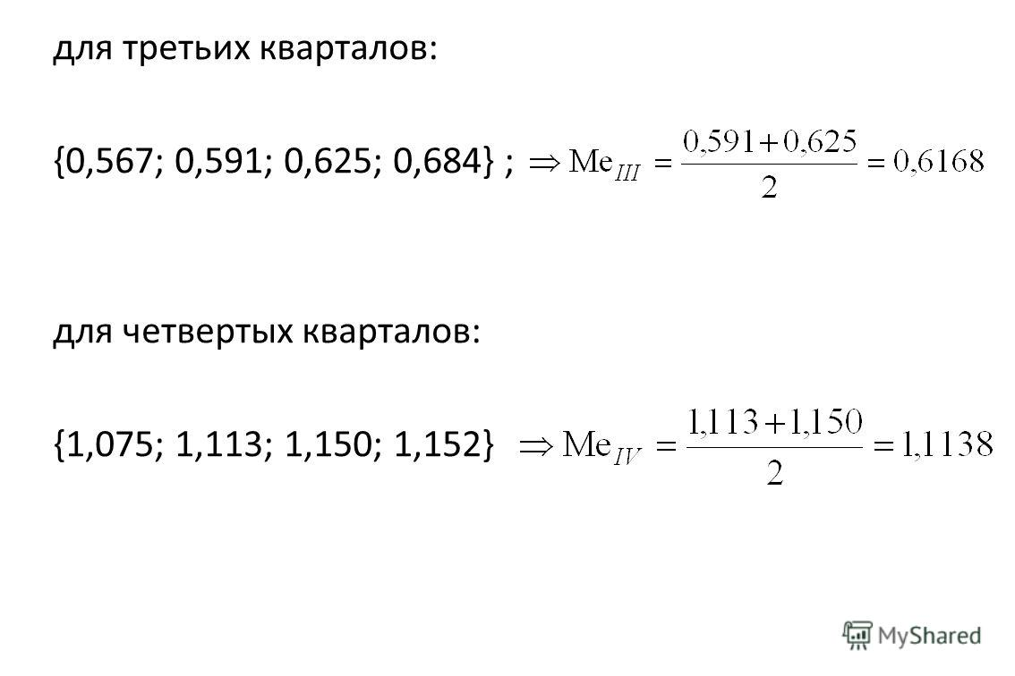 для третьих кварталов: {0,567; 0,591; 0,625; 0,684} ; для четвертых кварталов: {1,075; 1,113; 1,150; 1,152}