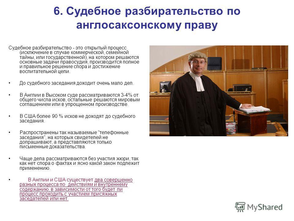 Судебное разбирательство - это открытый процесс (исключение в случае коммерческой, семейной тайны, или государственной), на котором решаются основные задачи правосудия, производится полное и правильное решение спора и достижение воспитательной цели.