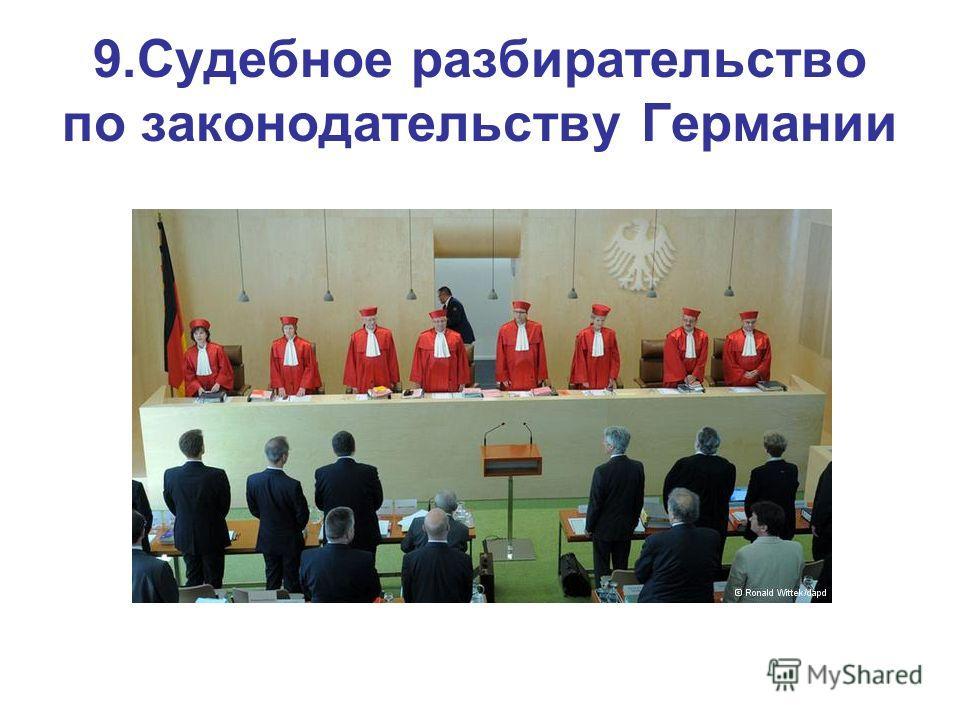 9. Судебное разбирательство по законодательству Германии