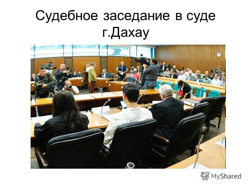 Судебное заседание в суде г.Дахау