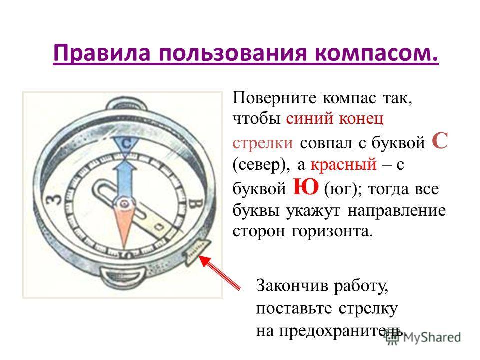 окружающий мир 2 класс сделать компас