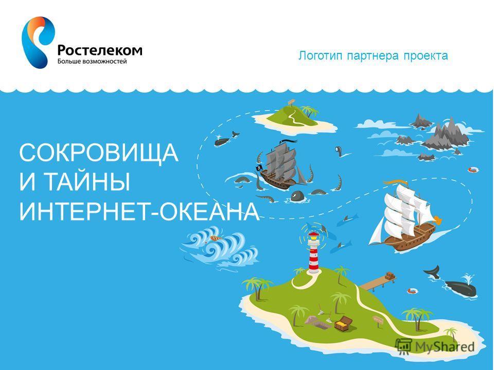 Логотип партнера проекта СОКРОВИЩА И ТАЙНЫ ИНТЕРНЕТ-ОКЕАНА