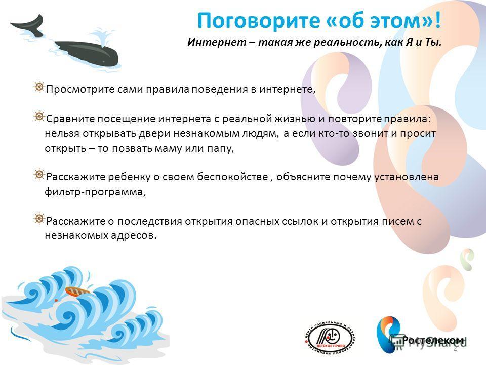 www.rt.ru 2 Поговорите «об этом»! Интернет – такая же реальность, как Я и Ты. Просмотрите сами правила поведения в интернете, Сравните посещение интернета с реальной жизнью и повторите правила: нельзя открывать двери незнакомым людям, а если кто-то з