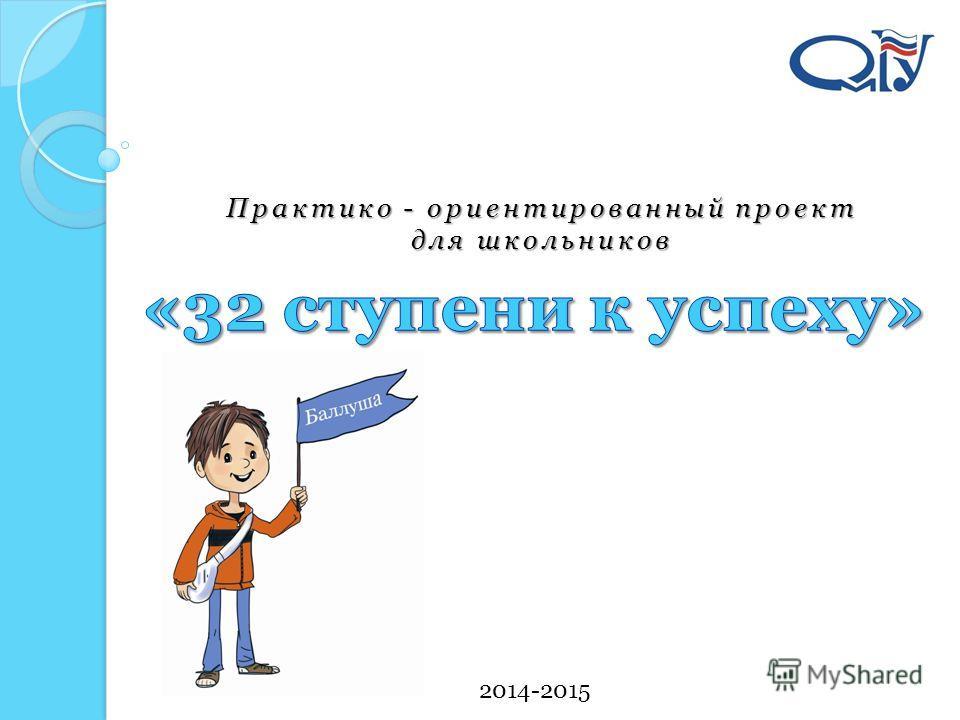 Практико - ориентированный проект для школьников 2014-2015