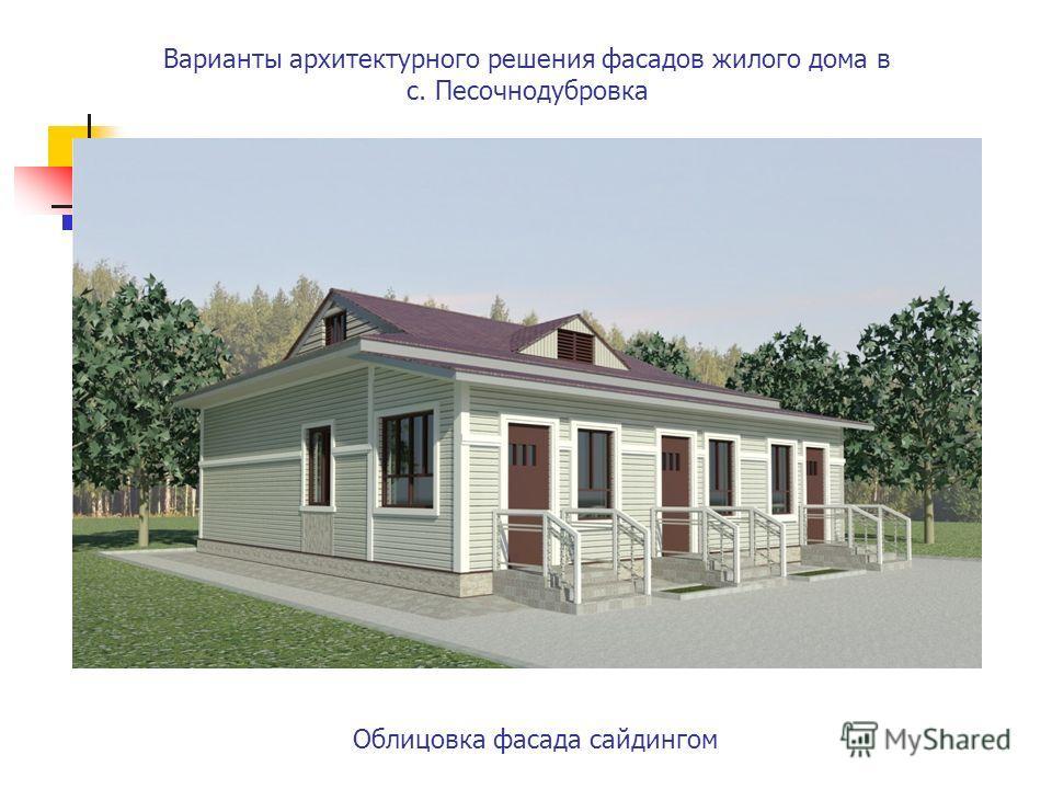 Варианты архитектурного решения фасадов жилого дома в с. Песочнодубровка Облицовка фасада сайдингом