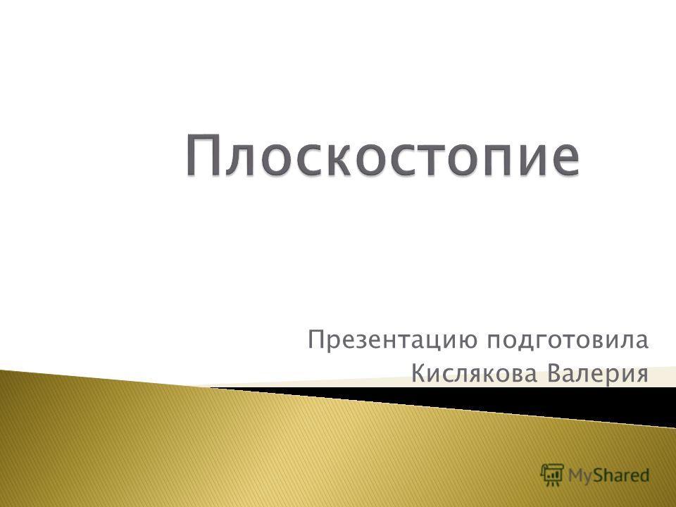 Презентацию подготовила Кислякова Валерия
