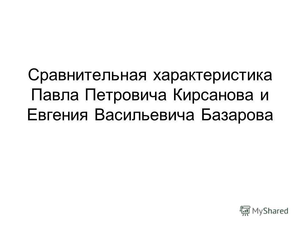 Сравнительная характеристика Павла Петровича Кирсанова и Евгения Васильевича Базарова