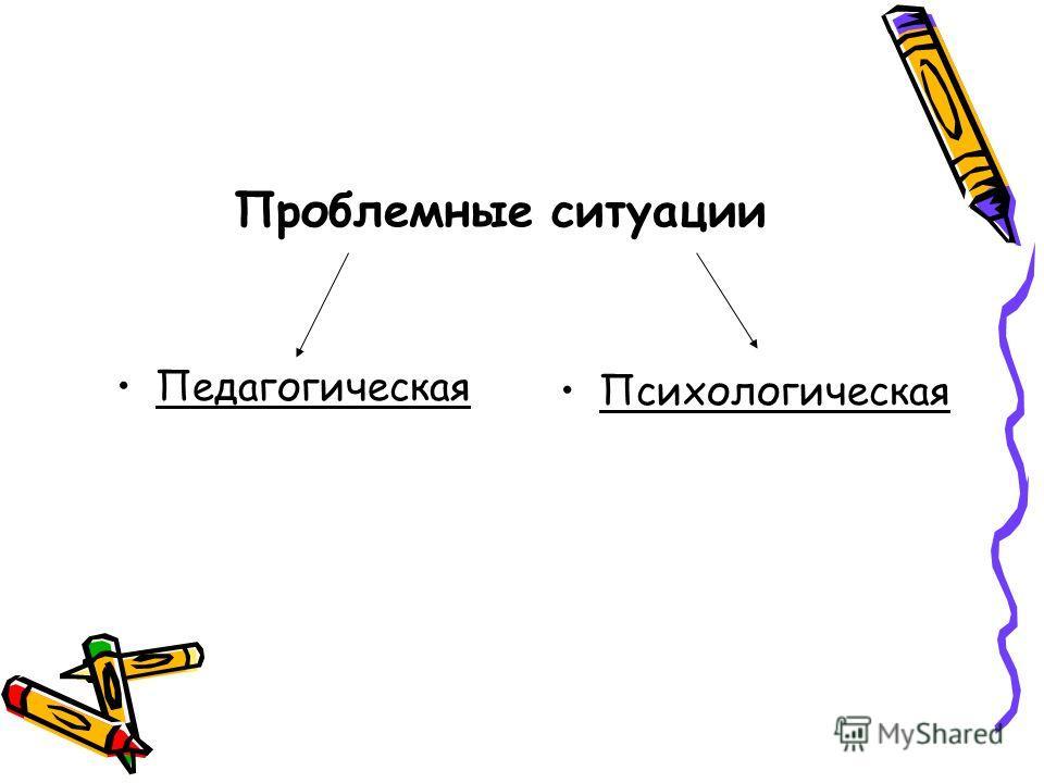 Проблемные ситуации Педагогическая Психологическая