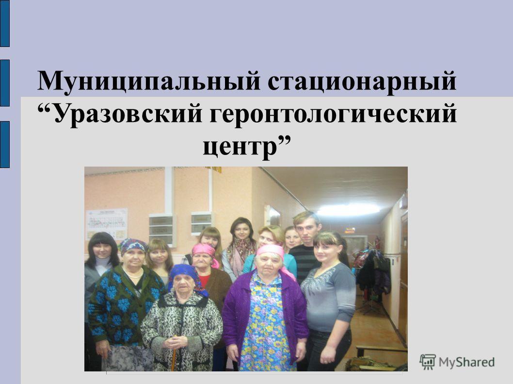 Муниципальный стационарный Уразовский геронтологический центр