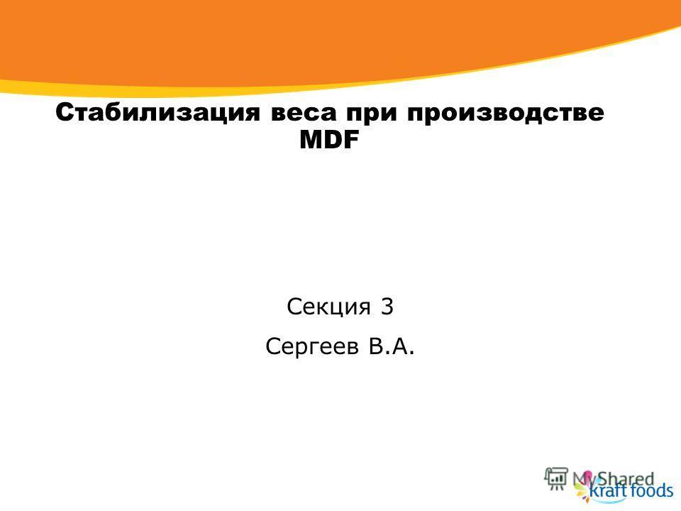 Стабилизация веса при производстве MDF Секция 3 Сергеев В.А.