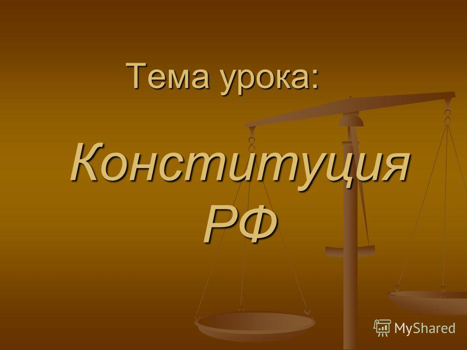 Тема урока: Конституция РФ