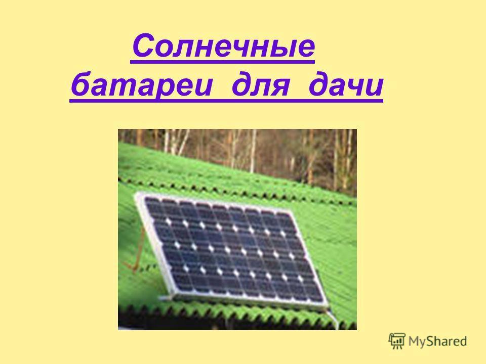 Солнечная батарея представляет собой фотоэлектрический генератор, принцип действия которого основан на физическом свойстве полупроводников: фотоны света выбивают электроны из внешней оболочки атомов. При замыкании цепи возникает электрический ток. Со
