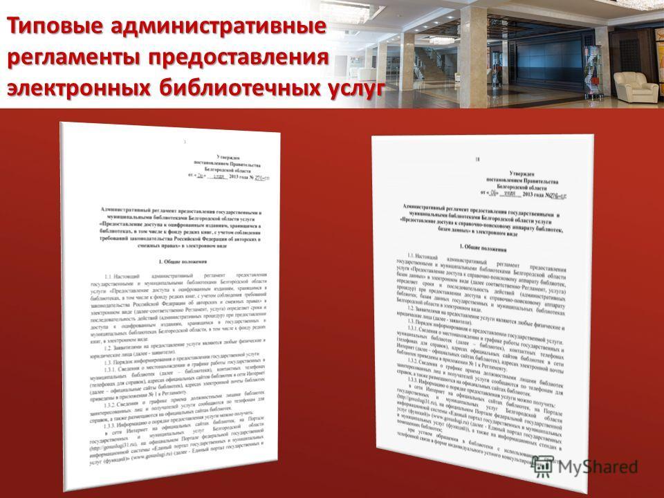 Типовые административные регламенты предоставления электронных библиотечных услуг