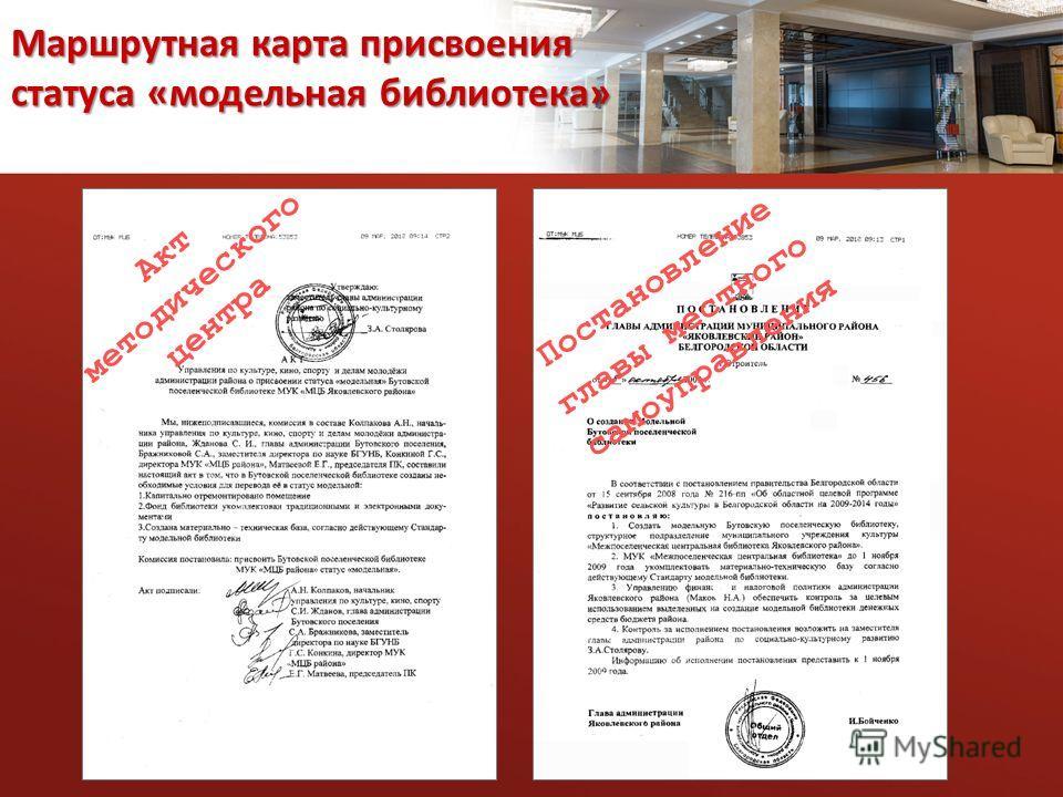 Маршрутная карта присвоения статуса «модельная библиотека» Акт методического центра Постановление главы местного самоуправления