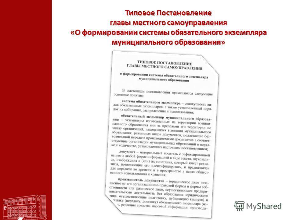 Типовое Постановление главы местного самоуправления «О формировании системы обязательного экземпляра муниципального образования»