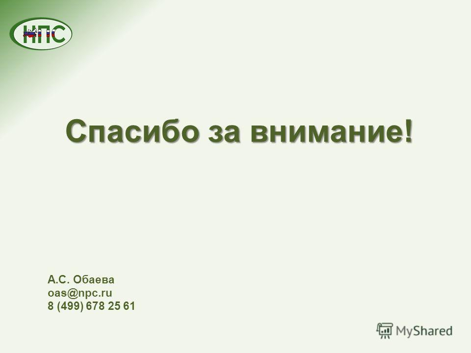Спасибо за внимание! А.С. Обаева oas@npc.ru 8 (499) 678 25 61