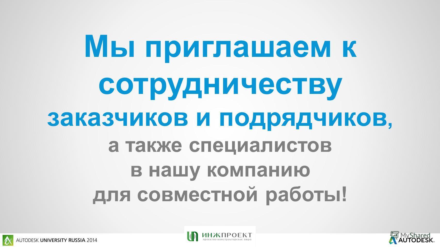 Мы приглашаем к сотрудничеству заказчиков и подрядчиков, а также специалистов в нашу компанию для совместной работы!