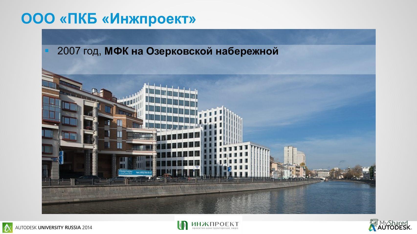 ООО «ПКБ «Инжпроект» 2007 год, МФК на Озерковской набережной