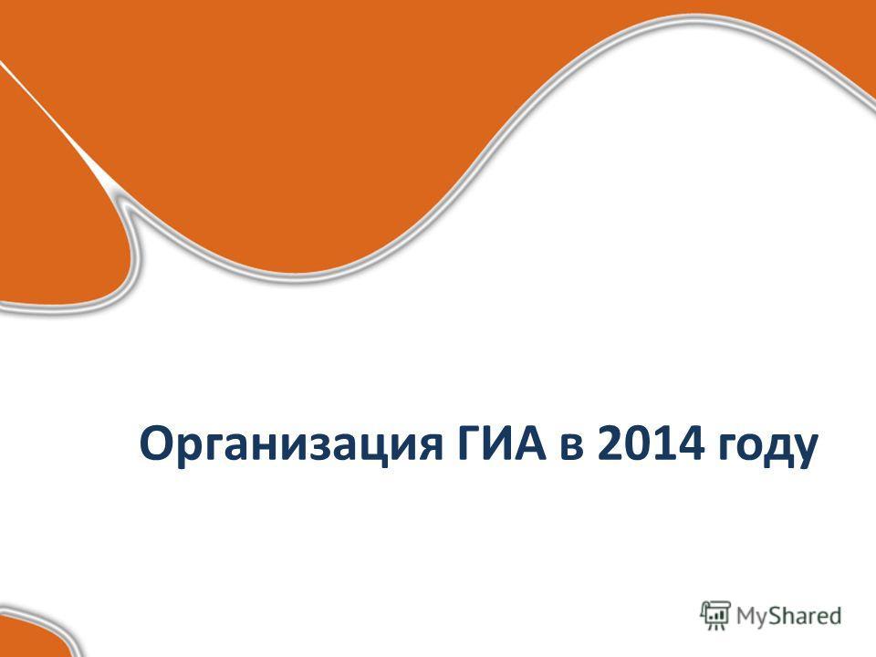 Организация ГИА в 2014 году