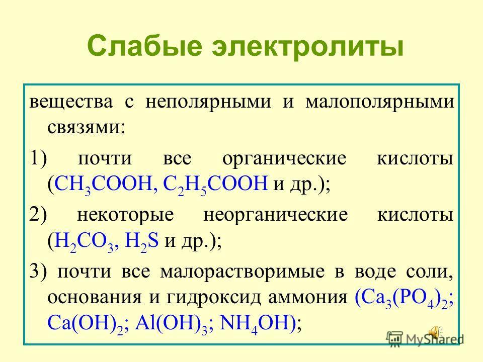 Сильные электролиты вещества с ионными или сильно полярными связями. все хорошо растворимые соли, сильные кислоты (HCl, HBr, HI, HClO 4, H 2 SO 4,HNO 3 ) и сильные основания: LiOH, NaOH, KOH, RbOH, CsOH, Вa(OH) 2, Sr(OH) 2, Сa(OH) 2.