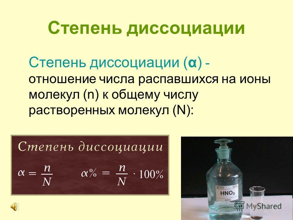 Слабые электролиты вещества с неполярными и малополярными связями: 1) почти все органические кислоты (CH 3 COOH, C 2 H 5 COOH и др.); 2) некоторые неорганические кислоты (H 2 CO 3, H 2 S и др.); 3) почти все малорастворимые в воде соли, основания и г
