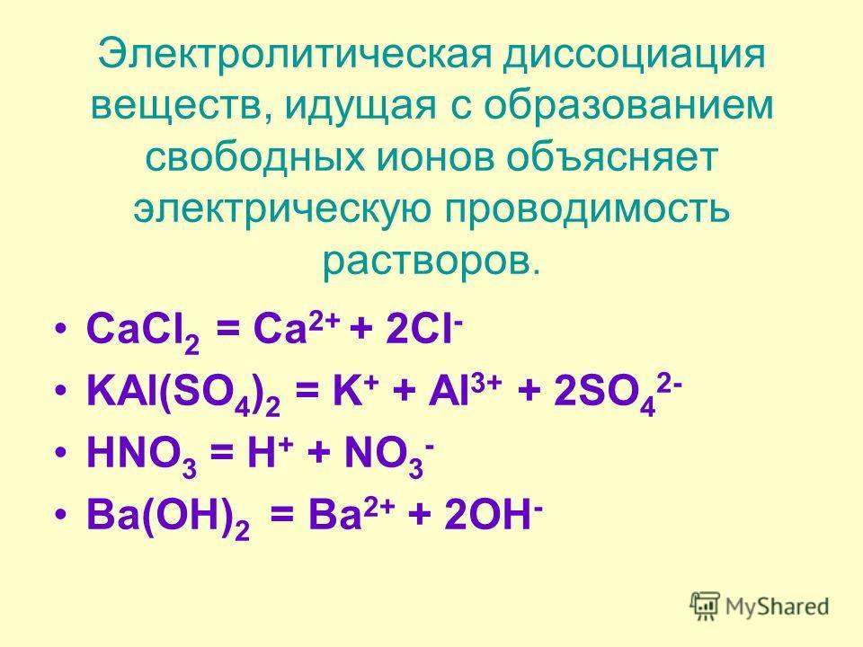 Степень диссоциации Степень диссоциации (α) - отношение числа распавшихся на ионы молекул (n) к общему числу растворенних молекул (N):