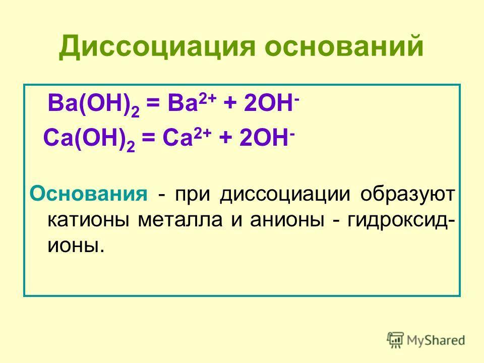 Диссоциация кислот -осуществляется ступенчато. На каждой ступени отщепляется один ион водорода. -H Cl = H + + Cl - - H 2 SO 4 = H + + HSO 4 - (I ступень) -HSO 4 - = H + + SO 4 2- ( II ступень) Кислоты - при диссоциации образуют катионы водорода и ани