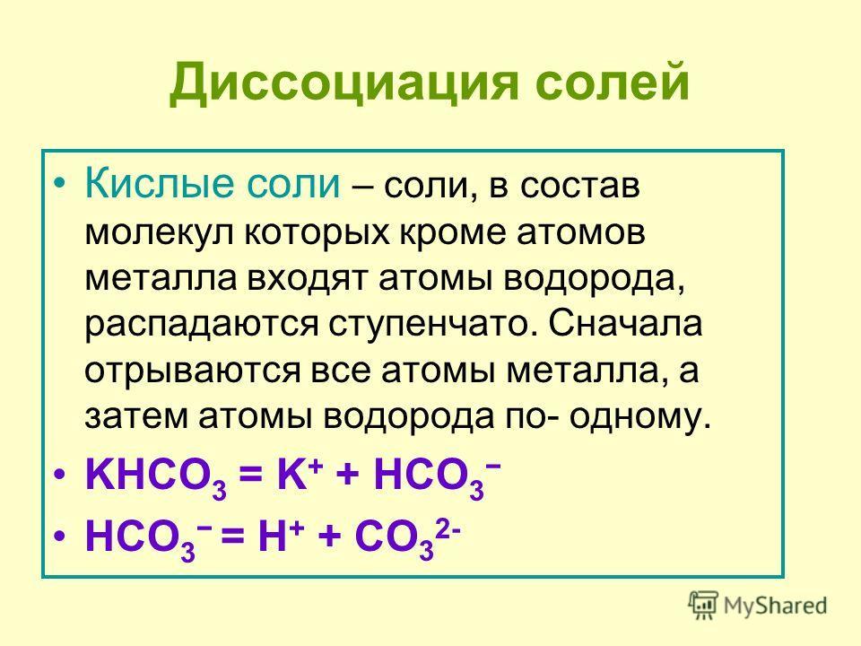 Диссоциация солей Средние соли – соли, состоящие из атомов металла и кислотного остатка, диссоциируют в одну ступень: CaCl 2 = Ca 2+ + 2Cl - KBr = K + + Br - NaCl = Na + + Cl -