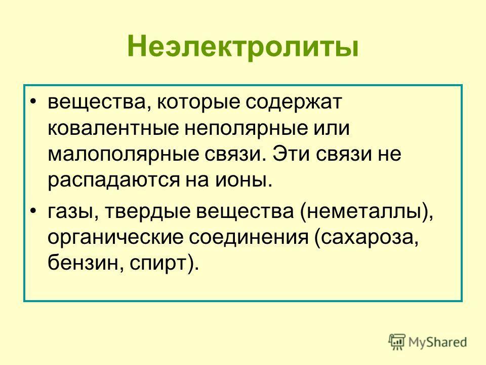 Вещества Электролиты - вещества, растворы и расплавы которых не проводят электрический ток. Неэлектролиты - вещества, растворы и расплавы которых не проводят электрический ток.