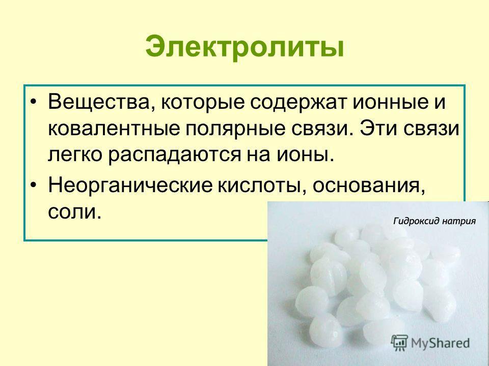 Неэлектролиты вещества, которые содержат ковалентные неполярные или малополярные связи. Эти связи не распадаются на ионы. газы, твердые вещества (неметаллы), органические соединения (сахароза, бензин, спирт).