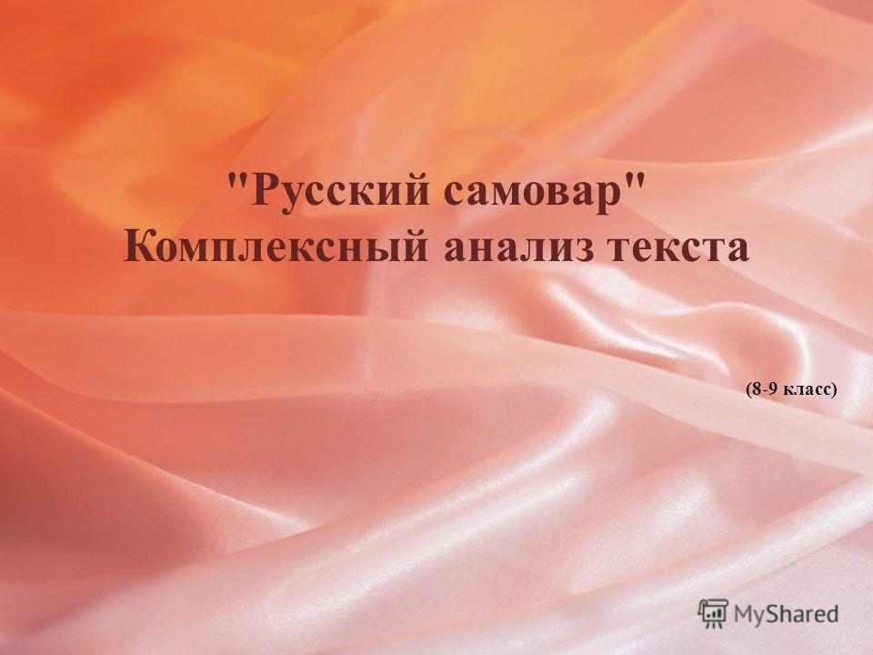 Русский самовар Комплексный анализ текста (8-9 класс)
