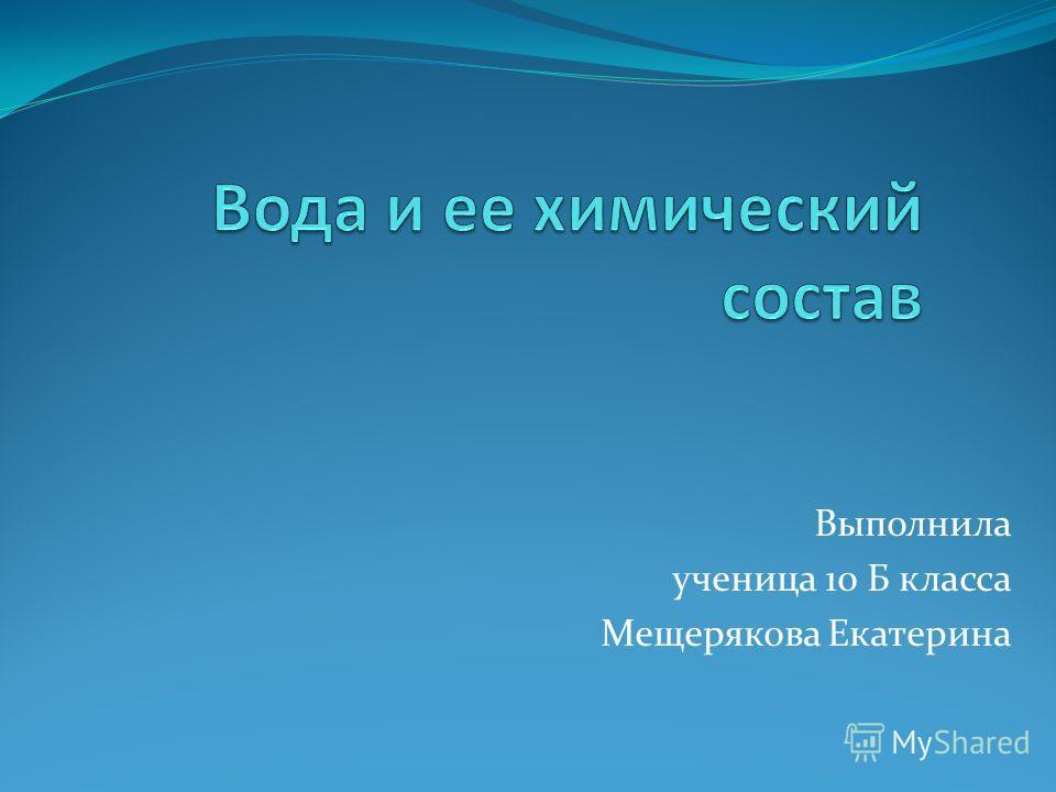 Выполнила ученица 10 Б класса Мещерякова Екатерина