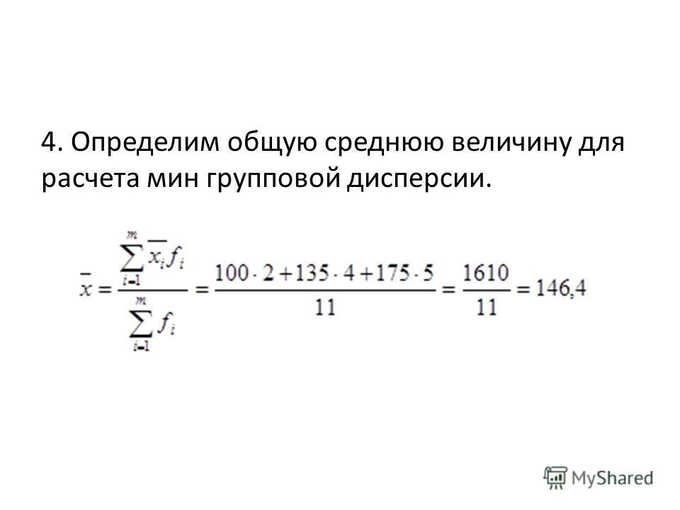 4. Определим общую среднюю величину для расчета мин групповой дисперсии.