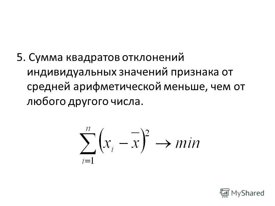 5. Сумма квадратов отклонений индивидуальных значений признака от средней арифметической меньше, чем от любого другого числа.