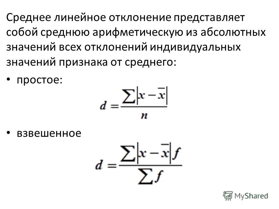 Среднее линейное отклонение представляет собой среднюю арифметическую из абсолютных значений всех отклонений индивидуальных значений признака от среднего: простое: взвешенное
