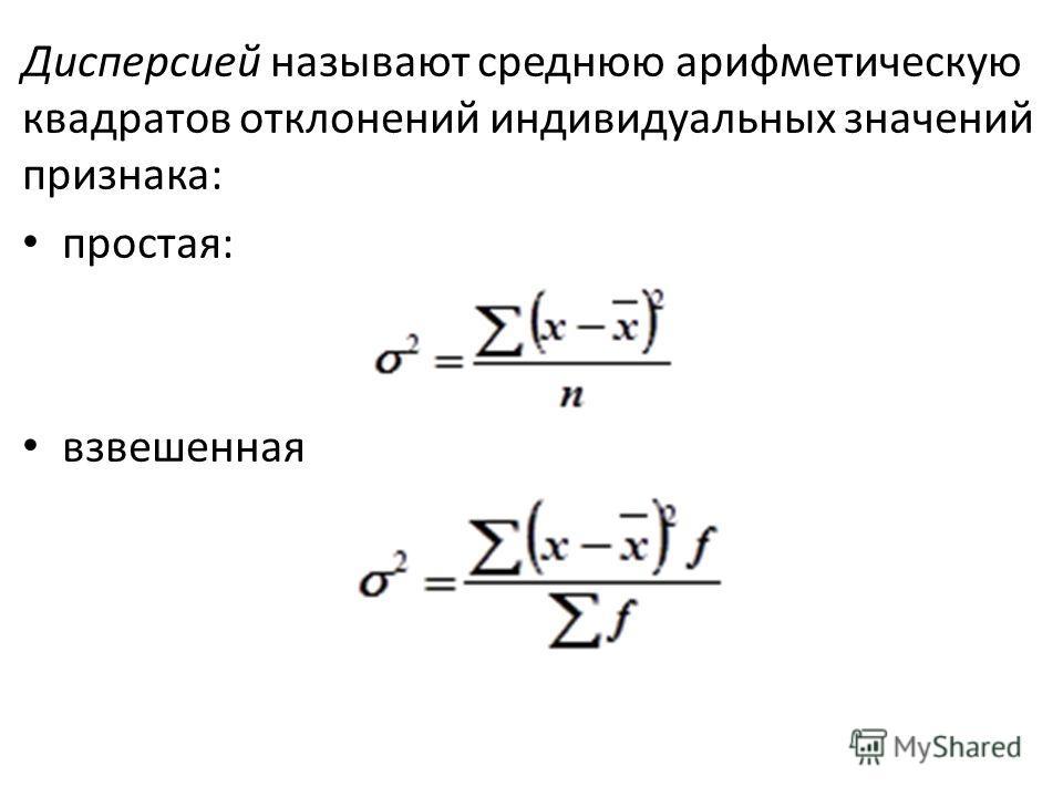 Дисперсией называют среднюю арифметическую квадратов отклонений индивидуальных значений признака: простая: взвешенная