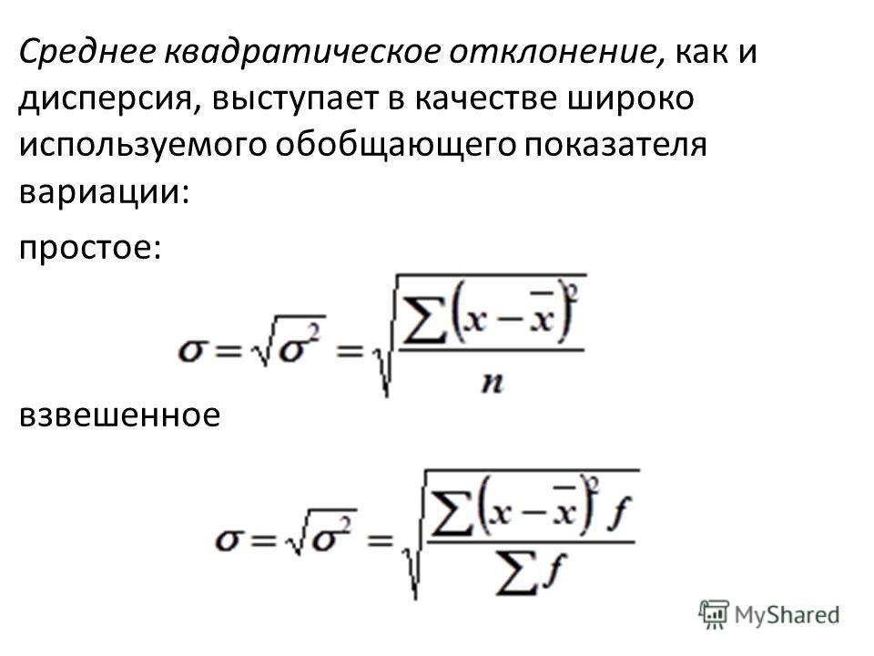 Среднее квадратическое отклонение, как и дисперсия, выступает в качестве широко используемого обобщающего показателя вариации: простое: взвешенное