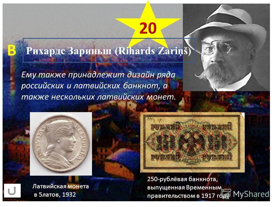 Латвийская монета в 5 латов, 1932 Ему также принадлежит дизайн ряда российских и латвийских банкнот, а также нескольких латвийских монет. В 250-рублёвая банкнота, выпущенная Временным правительством в 1917 году Рихардс Зариньш (Rihards Zariņš)
