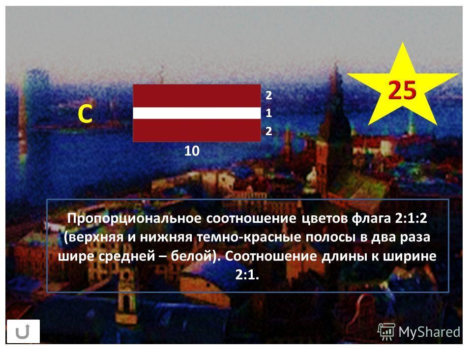 Пропорциональное соотношение цветов флага 2:1:2 (верхняя и нижняя темно-красные полосы в два раза шире средней – белой). Соотношение длины к ширине 2:1. 212212 10 С