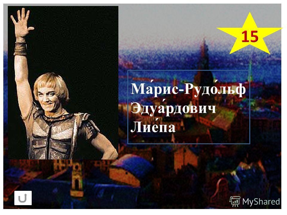 Ма́рис-Рудо́льф Эдуа́рдович Лие́па