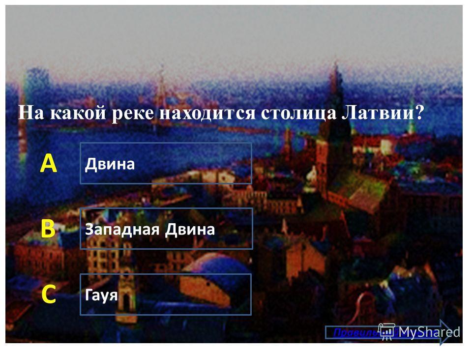 Правильный ответ А В С Двина Зазападная Двина Гауя На какой реке находится столица Латвии?