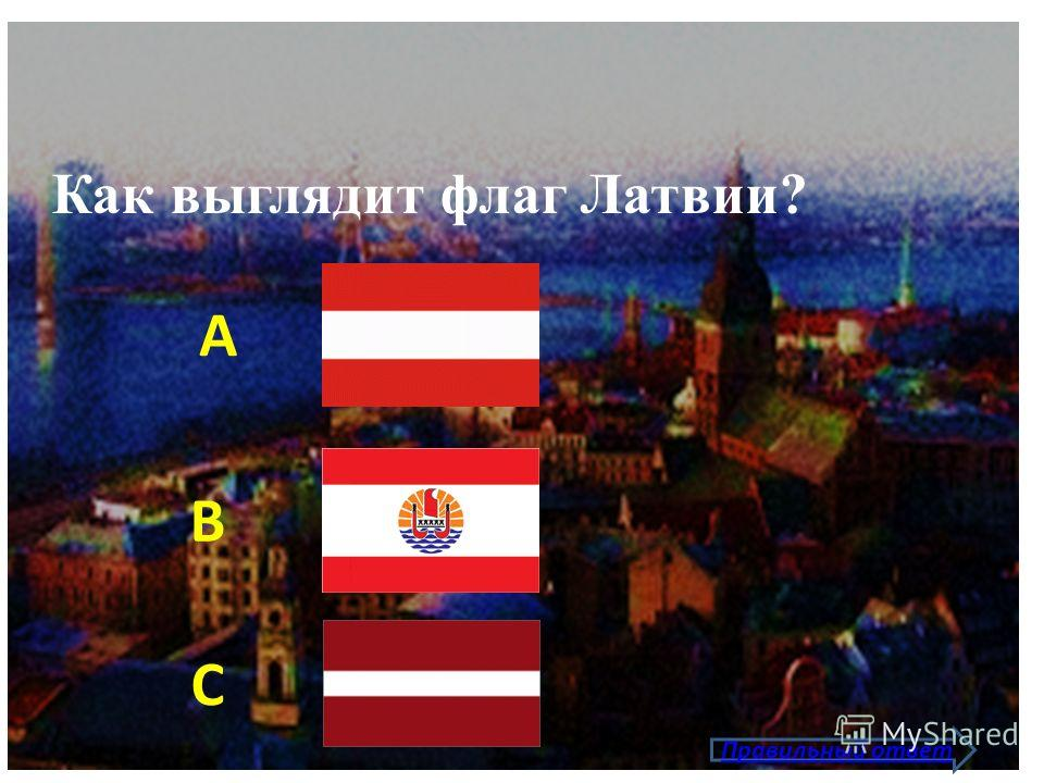 А В С Правильный ответ Как выглядит флаг Латвии?