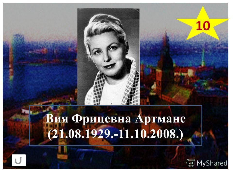 Вия Фрицевна Артмане (21.08.1929.-11.10.2008.)