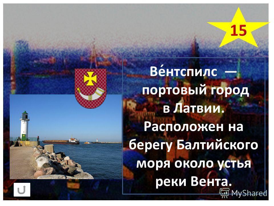 Ве́нтспилс портовый город в Латвии. Расположен на берегу Балтийского моря около устья реки Вента.