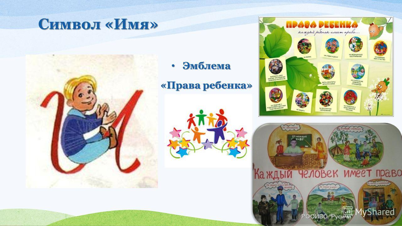 Символ «Имя» Эмблема Эмблема «Права ребенка» «Права ребенка»