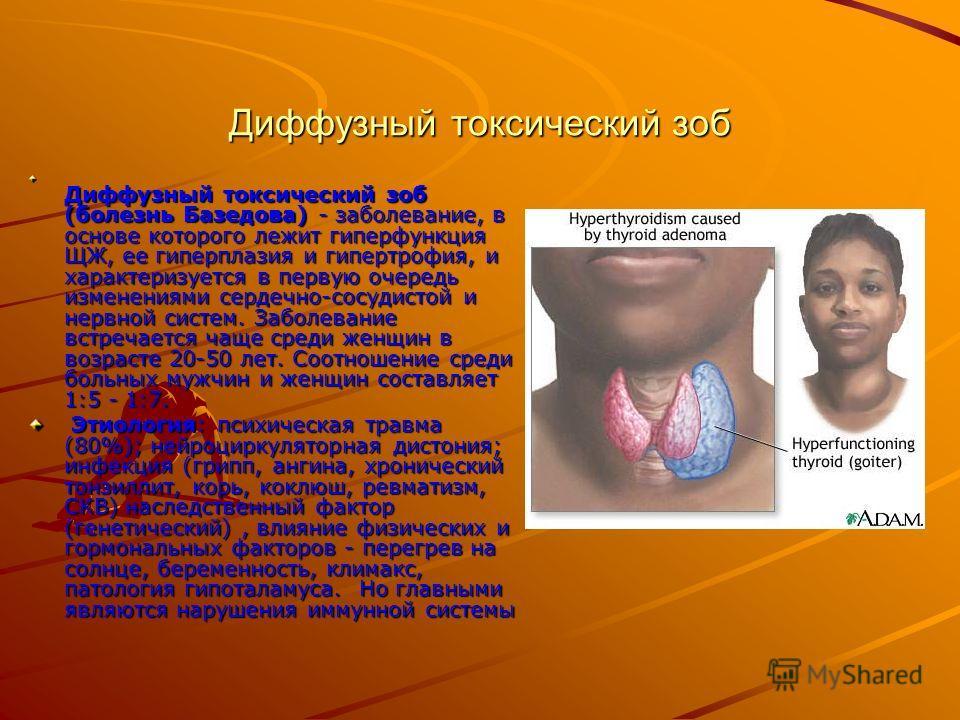 Диффузный токсический зоб Диффузный токсический зоб (болезнь Базедова) - заболевание, в основе которого лежит гиперфункция ЩЖ, ее гиперплазия и гипертрофия, и характеризуется в первую очередь изменениями сердечно-сосудистой и нервной систем. Заболева