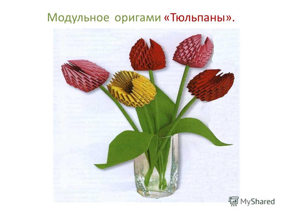 Модульное оригами «Тюльпаны».