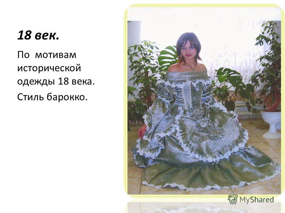 18 век. По мотивам исторической одежды 18 века. Стиль барокко.