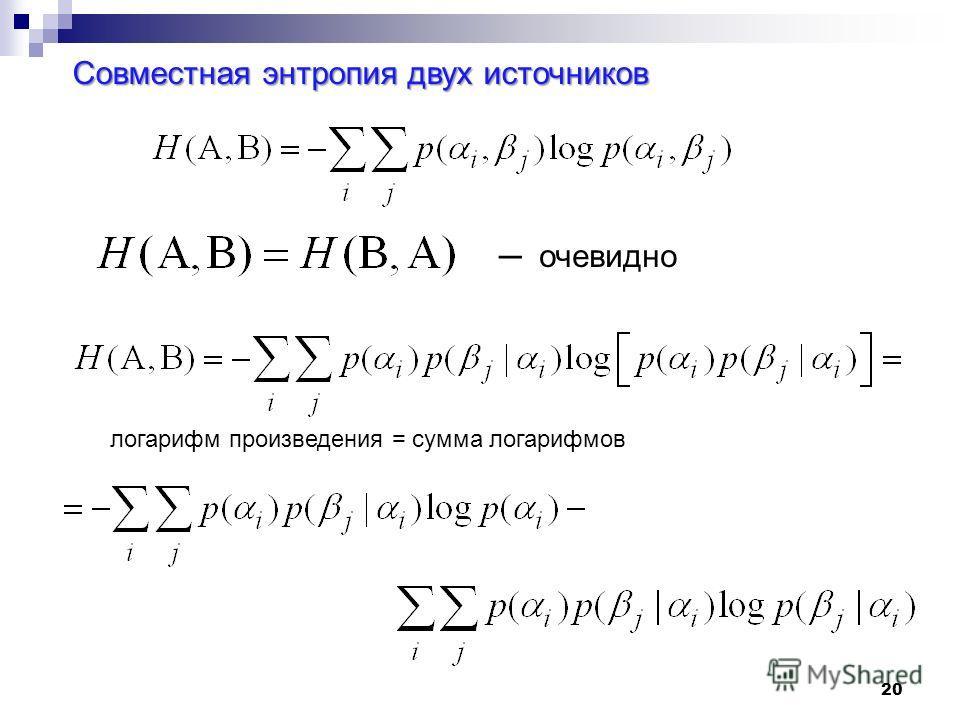 20 Совместная энтропия двух источноков очевидно логарифм произведения = сумма логарифмов